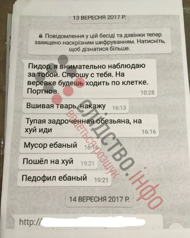 Скриншот: slidstvo.info
